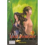 The Last Fantasy Return เล่ม 03 บทสงครามสองราชัน ภาค 01 โลกที่พังทลาย (1)