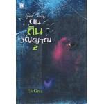 คนกินวิญญาณ เล่ม 2