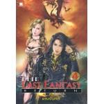 The Last Fantasy Return เล่ม 04 บทสงครามสองราชัน ภาค 01 โลกที่พังทลาย (2)
