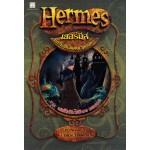 Hermes เฮอร์มีส นักสืบแห่งแดนเวทมนตร์ เล่ม 03 เฮอร์มีสกับไข่มังกร (ตอนจบ)