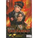 The Last Fantasy Return เล่ม 05 บทสงครามสองราชัน ภาค 01 โลกที่พังทลาย (3)