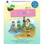 หนังสือชุด เยาวชนรักดี เล่ม 05 หมู่บ้านพอเพียง (สถาพรบุ๊คส์)