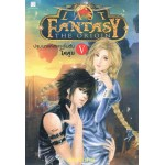 The Last Fantasy : The Origin ปฐมบทแห่งการเริ่มต้น เล่ม 05 [ V ] ตอนโคคูน