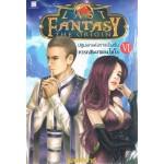 The Last Fantasy : The Origin ปฐมบทแห่งการเริ่มต้น เล่ม 06 [ VI ] ตอนการกลับมาของไทโร