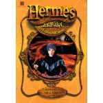 Hermes เฮอร์มีส นักสืบแห่งแดนเวทมนตร์ เล่ม 04 (อวสาน)