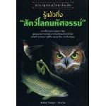 สารานุกรมโลกเร้นลับ : รู้แล้วทึ่ง สัตว์โลกมหัศจรรย์