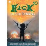 H.A.C.K เจาะระบบ ไขรหัสมรณะ เล่ม 10