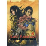 The Last Fantasy Return เล่ม 06 บทสงครามสองราชัน ภาค 02 สองราชัน (1)