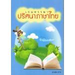 เกมหรรษาปริศนาภาษาไทย