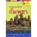 ราชอาณาจักร กัมพูชา