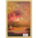 นวนิยายชุด ดวงดอกไม้ : ธาดากุสุมา (ณารา)