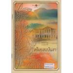 นวนิยายชุด ดวงดอกไม้ : สร้อยสะบันงา (อุมาริการ์)