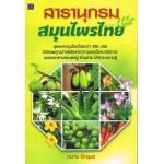 สารานุกรมสมุนไพรไทย