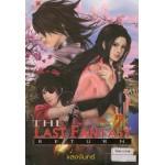 The Last Fantasy Return เล่ม 07 บทสงครามสองราชัน ภาค 02 สองราชัน (2)