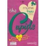 The Cupids บริษัทรักอุตลุด : กามเทพจำแลง