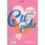 The Cupids บริษัทรักอุตลุด : กามเทพออกศึก (อุมาริการ์)