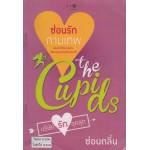 The Cupids บริษัทรักอุตลุด : ซ่อนรักกามเทพ (ซ่อนกลิ่น)