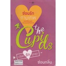 The Cupids บริษัทรักอุตลุด : ซ่อนรักกามเทพ