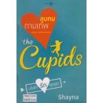 The Cupids บริษัทรักอุตลุด : ลูบคมกามเทพ (shanya)