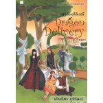 Dragon Delivery เล่ม 6 (เล่มจบ)