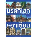 มรดกโลกทางวัฒนธรรมในอาเซียน