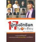 17 ผู้ทรงอิทธิพลในอาเซียน