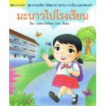 ชุด ลามะลิลาพัฒนาการอ่าน การร้อง และท่องจำ : มะนาวไปโรงเรียน
