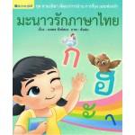 ชุด ลามะลิลาพัฒนาการอ่าน การร้อง และท่องจำ : มะนาวรักภาษาไทย