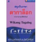 หนังสือชุด ภาษาอาเซียน : สนุกกับภาษาตากาล็อก