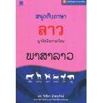 หนังสือชุด ภาษาอาเซียน : สนุกกับภาษาลาว