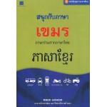 หนังสือชุด ภาษาอาเซียน : สนุกกับภาษาเขมร