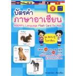 บัตรคำภาษาอาเซียน ชุด สัตว์น่ารู้ในอาเซียน