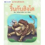 ชุด นิทานสัตว์สอนใจ : ริ้นกับสิงโต