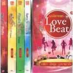Box Set นวนิยายชุด LOVE BEAT (4 เล่ม)
