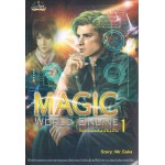 MAGIC WORLD ONLINE โลกออนไลน์ในฝัน เล่ม 01