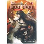 The Guardian Demon of Fire ผู้พิทักษ์อลเวง เล่ม 05 ภาคอสูรแห่งไฟ