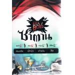 Box Set 4 หนุ่ม Bad Boys (4 เล่ม)