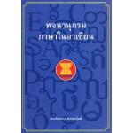 พจนานุกรมภาษาในอาเซียน