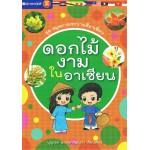 หนังสือชุด สมุดภาพระบายสีอาเซียน : ดอกไม้งามในอาเซียน