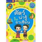 หนังสือชุด สมุดภาพระบายสีอาเซียน : สัตว์น่ารู้ในอาเซียน