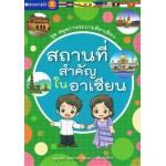 หนังสือชุด สมุดภาพระบายสีอาเซียน : สถานที่สำคัญในอาเซียน