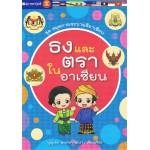 หนังสือชุด สมุดภาพระบายสีอาเซียน : ธงและตราในอาเซียน