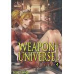 WEAPON UNIVERSE ONLINE ศาสตราจักรวาลออนไลน์ 04