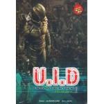 U.I.D UNIDENTIFIED DISTRICT ONLINE เล่ม 1 เกม-คน-คลั่ง (SATAPORN FANTASY)