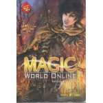 MAGIC WORLD ONLINE โลกออนไลน์ในฝัน เล่ม 03