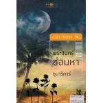 หนังสือชุด LOVE SECRET : พระจันทร์ซ่อนหา (อุมาริการ์)