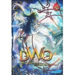 DWO 7 การ์ดราชันย์ครองพิภพ เล่ม 03