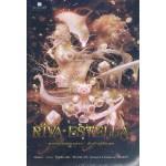 Riva Estella ตลาดนัดดวงดาว เล่ม 01 ลำนำผู้สัญจร
