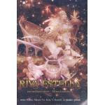 Riva Estella ตลาดนัดดวงดาว เล่ม 03 ลิขิตแห่งสายธาร