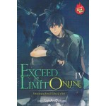 EXCEED LIMIT ONLINE โลกออนไลน์ไร้ขีดจำกัด เล่ม 4 [ IV ]